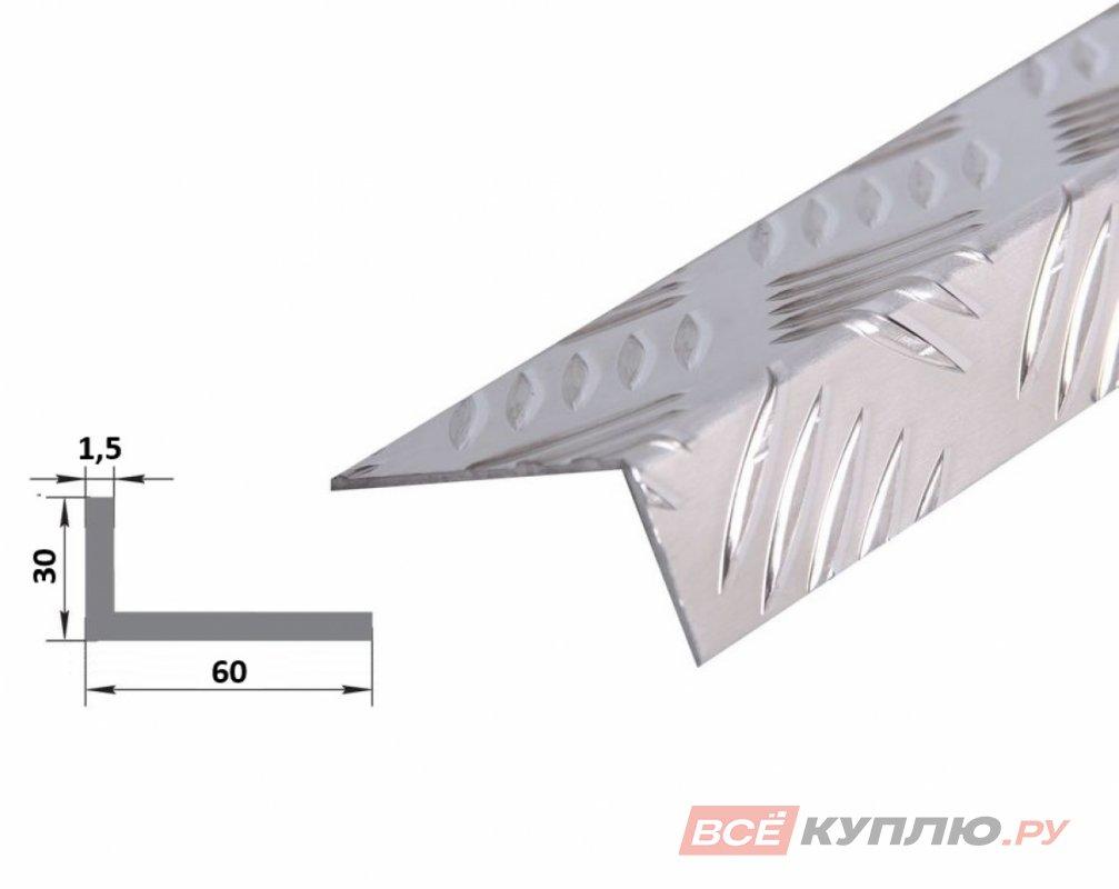 Угол рифленый из алюминиевого листа Квинтет 60*30*1,5 (Укв 01.2000.500)