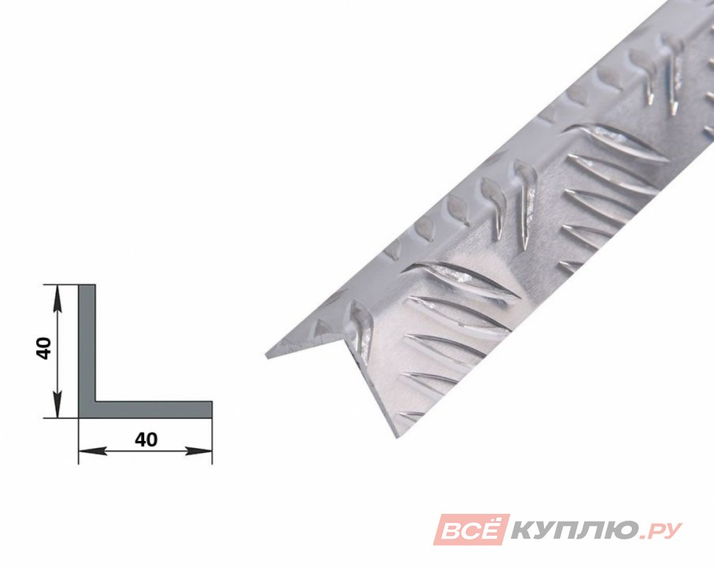 Угол рифленый из алюминиевого листа Квинтет 40*40*1,5 (Укв 04.2000.500)