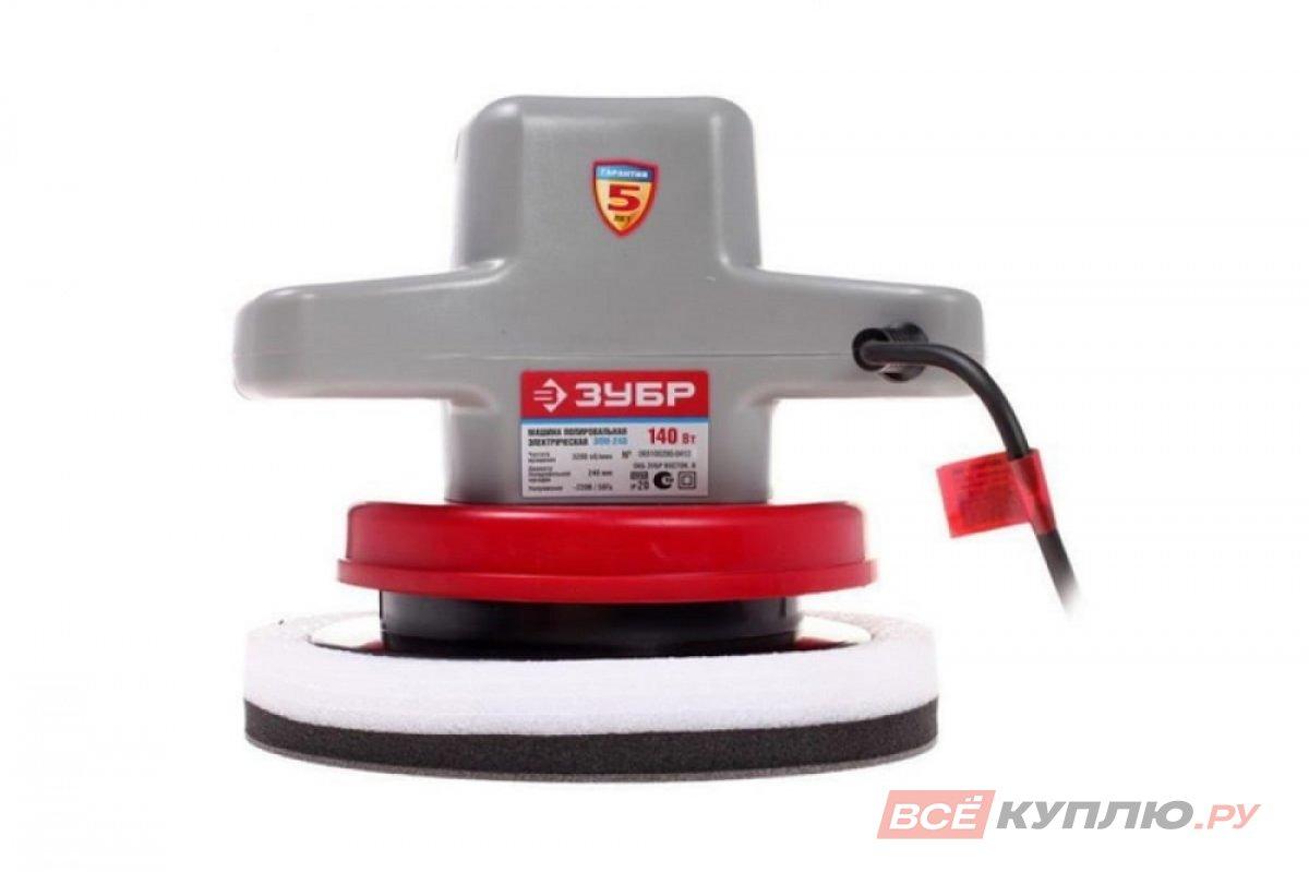 Машина полировальная ЗУБР (ЗПМ-240)
