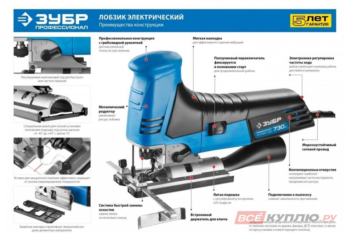 """Лобзик электрический ЗУБР """"Профессионал"""" 730 Вт, 120 мм (Л-П730-1200)"""