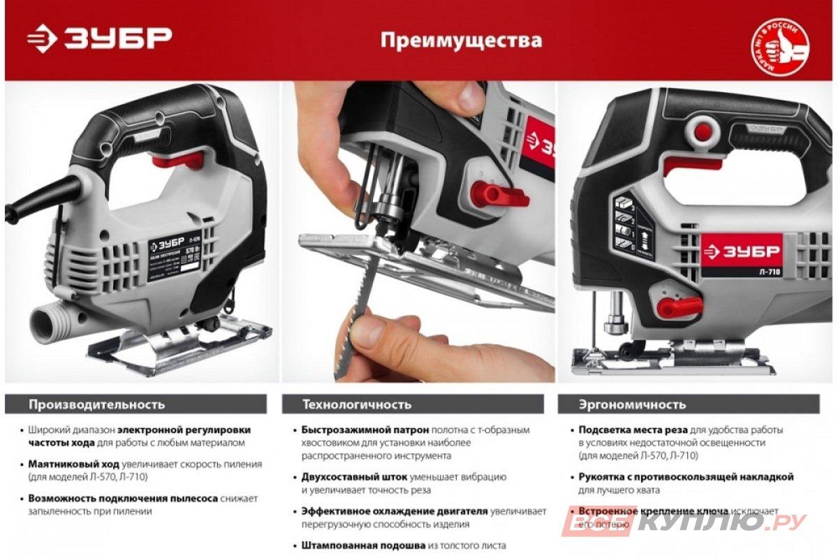 Лобзик электрический ЗУБР 570 Вт, 65 мм (Л-570)