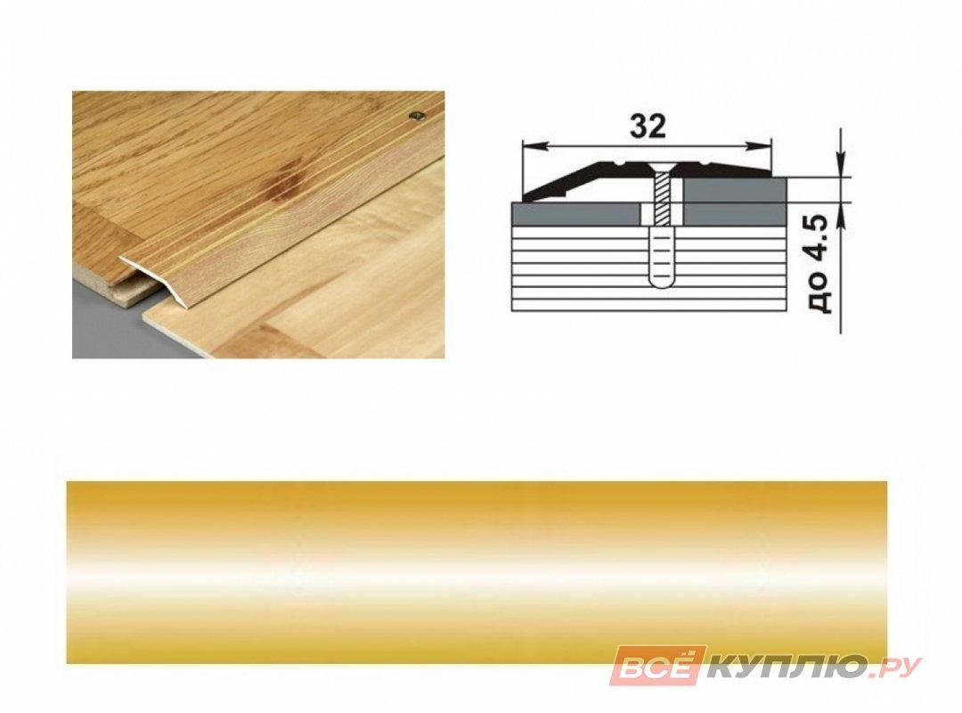 Профиль угловой ПР-03 900 мм золото