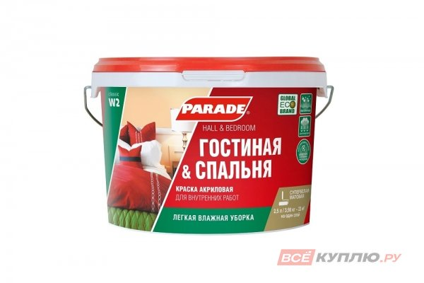 """Краска акриловая W2 для стен и потолков влагопрочная """"PARADE"""" белая матовая 2.5 л"""