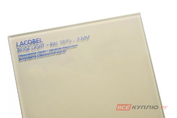 Стекло Lakobel светло-бежевое (RAL 1015) 2550*1605*4 мм (цена за лист)