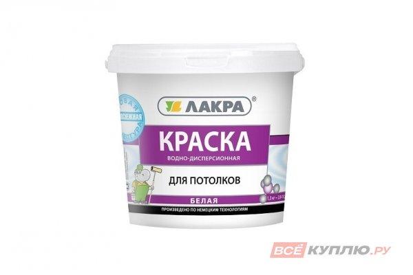 """Краска водно-дисперсионная для потолков """"Лакра"""" белая 1,3 кг"""