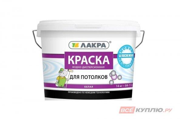 """Краска водно-дисперсионная для потолков """"Лакра"""" белая 14 кг"""