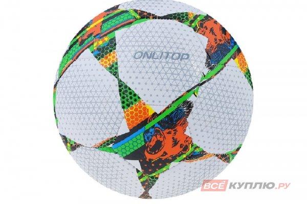 Мяч футбольный ONLITOP, размер 5, 32 панели, 2 подслоя, машинная сшивка, 260 г