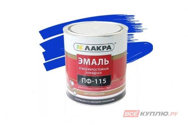 Эмаль ПФ-115 Лакра синяя 1 кг