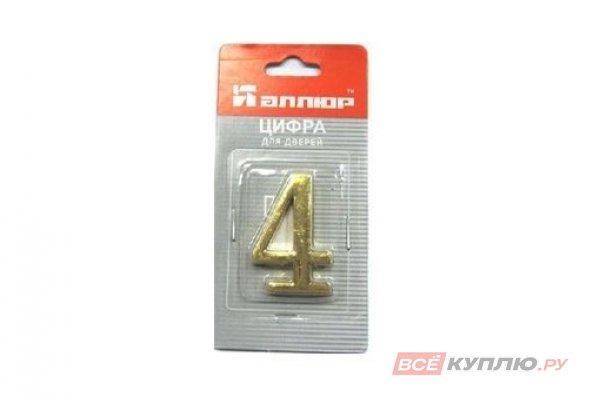 """Цифра дверная АЛЛЮР """"4"""" золото"""