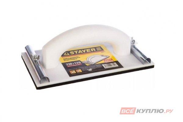 Терка STAYER для шлифования с металлическим фиксатором 230х120 мм (3569-12)