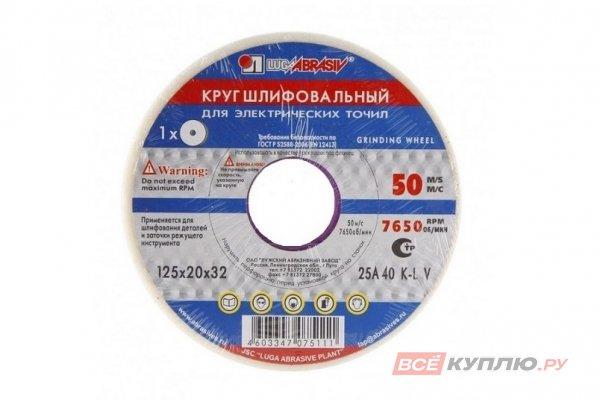 Круг заточной абразивный 125x20x32 мм Луга (3655-125-20)