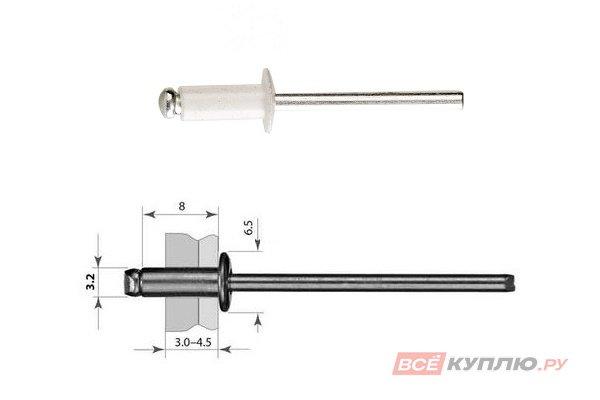 Заклепка комбинированная RAL 9003 3,2*8 мм