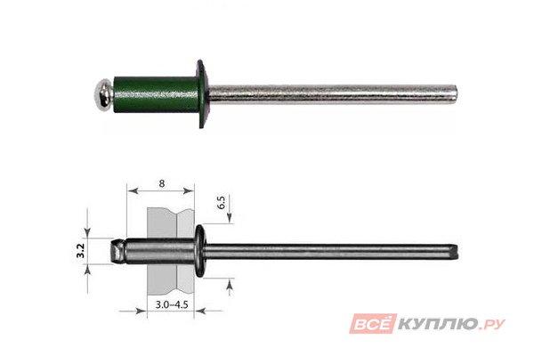 Заклепка комбинированная RAL 6005 3,2*8 мм