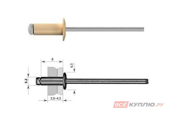 Заклепка комбинированная 3,2*8 мм RAL 1014