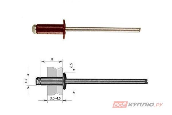 Заклепка комбинированная RAL 3005 3,2*8 мм