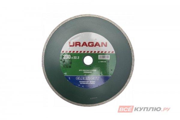 Круг отрезной алмазный сплошной Uragan 230х22.2 мм (36695-230)