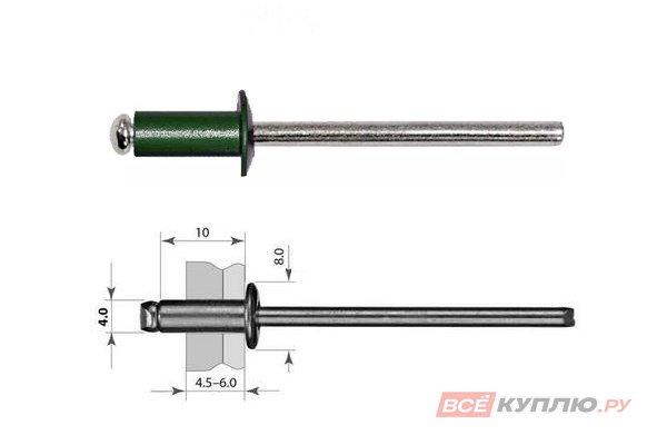 Заклепка комбинированная 4*10 мм RAL 6005