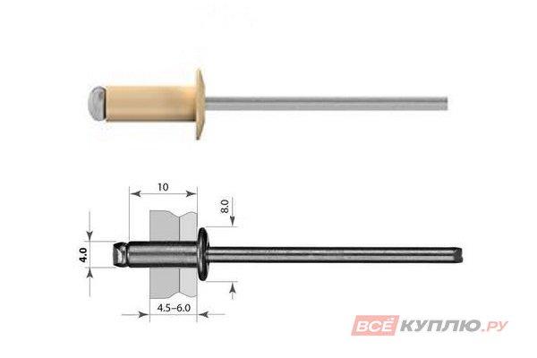 Заклепка комбинированная 4*10 мм RAL 1014