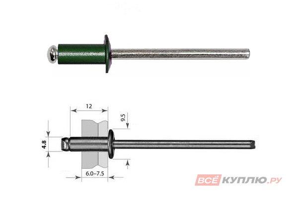 Заклепка комбинированная 4,8*12 мм RAL 6005
