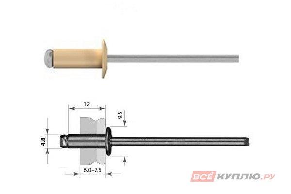 Заклепка комбинированная 4,8*12 мм RAL 1014