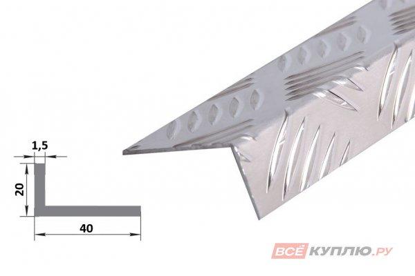 Угол рифленый из алюминиевого листа Квинтет 40*20*1,5 (Укв 01.2000.500)