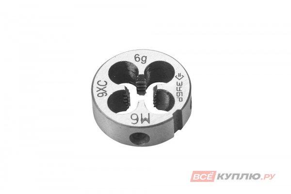 Плашка круглая машинно-ручная для нарезания метрической резьбы М6х1 Зубр ПРОФЕССИОНАЛ (4-28023-06-1,0)