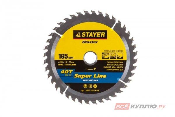 Диск пильный по дереву Stayer MASTER «SUPER-Line» (165x20 мм; 20Т) для циркулярных пил (3682-165-20-40)