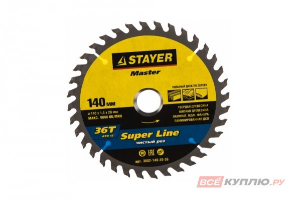 Диск пильный по дереву Stayer MASTER «SUPER-Line» (140x20 мм; 36Т) для циркулярных пил (3682-140-20-36)