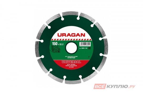 Круг отрезной алмазный URAGAN сегментный, сухая резка, 22,2х150 мм (36691-150)
