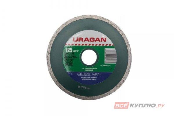 Круг отрезной алмазный сплошной Uragan 125х22.2 мм (36695-125)