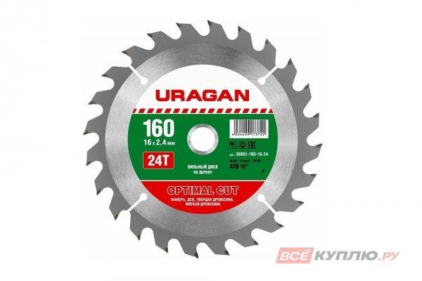 Диск пильный по дереву Оптимальный рез (160x16 мм; 24Т) Uragan (36801-160-16-24)