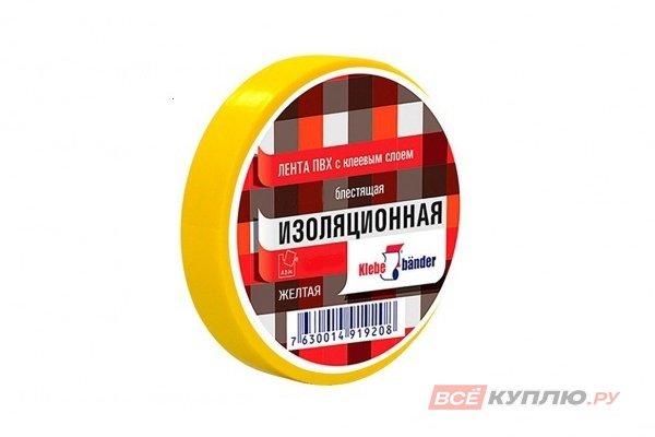 """Изолента ПВХ """"Klebebander"""" 15 мм х 20 м Желтая"""