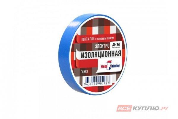 "Изолента ПВХ ""Klebebander"" 15 мм х 10 м Синяя"