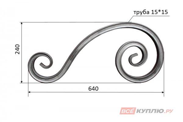 Волюта 650*240 мм (труба 15*15 мм)