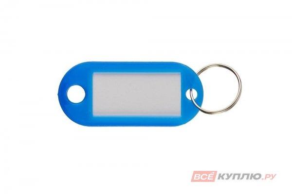 Бирка для ключей АЛЛЮР пластиковая синяя (2369)