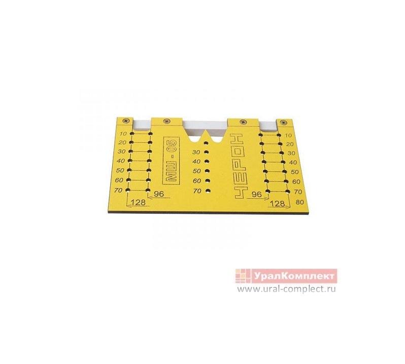 Шаблон мебельный для ручек 96-128 мм МШ-05