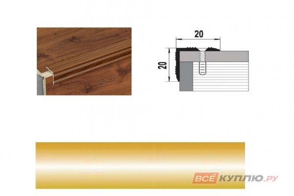 Профиль угловой ПУ-05 900 мм золото
