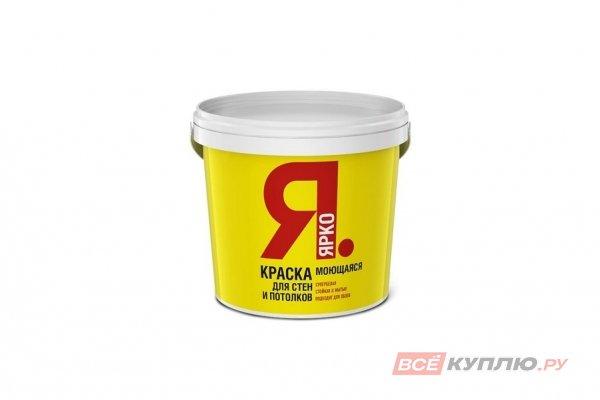 """Краска """"Ярко"""" для стен и потолков моющая 1,3 кг"""