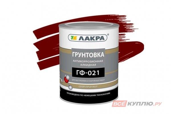 """Грунт ГФ-021 """"Лакра"""" красно-коричневый 1 кг"""
