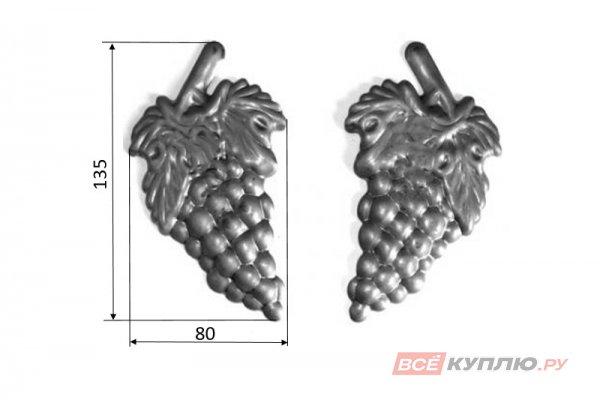 Виноград 135*80 мм ≠2 мм штампованный (5116-17)