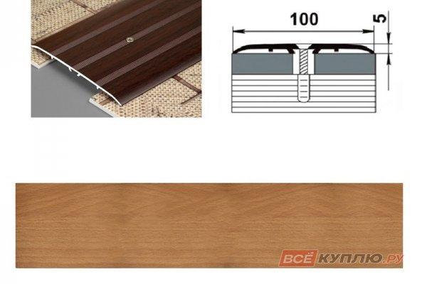 Профиль стыкоперекрывающий ПС-05 1350 мм бук