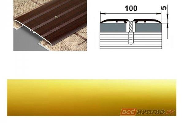 Профиль стыкоперекрывающий ПС-05 900 мм золото