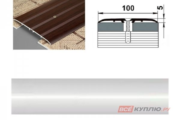 Профиль стыкоперекрывающий ПС-05 1350 мм серебро