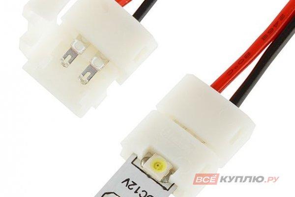 Коннектор односторонний с проводом и разъемом 5050 к лентам 10 мм