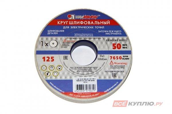 Круг заточной абразивный 125x20x12,7 мм Луга (3655-150-12,7)