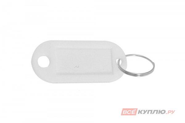 Бирка для ключей АЛЛЮР пластиковая белая