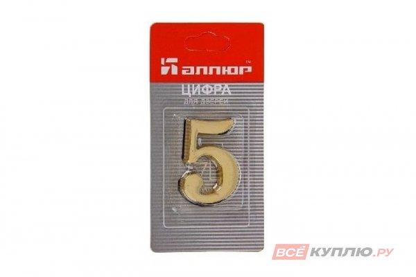 """Цифра дверная АЛЛЮР """"5"""" золото"""