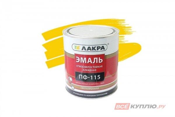 Эмаль ПФ-115 Лакра желтая 1 кг