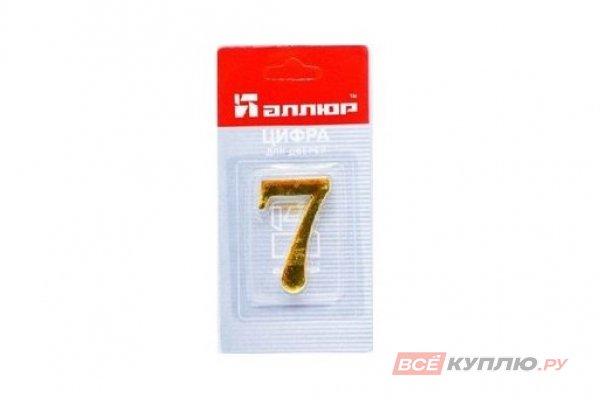 """Цифра дверная АЛЛЮР """"7"""" золото"""